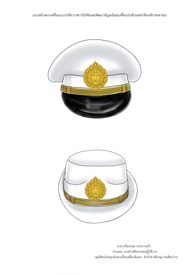 ภาพชิ้นงาน: แบบหน้าหมวกเครื่องแบบปกติขาว สถาบันวิจัยและพัฒนาอัญมณีและเครื่องประดับแห่งชาติ (องค์การมหาชน)